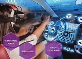 VRプロトタイピング