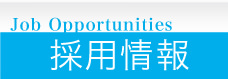 Job Opportunities 採用情報